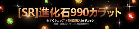 960_200_SRshinka_0217_jp