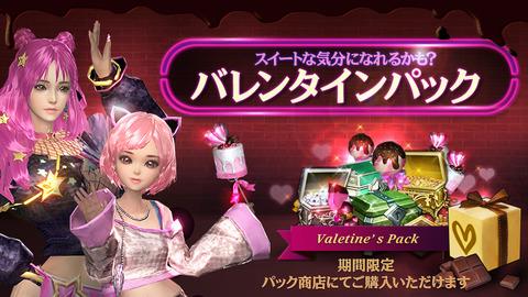 190129_VDT_Valentine_800x450