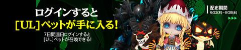 小170621_ULペット_jp