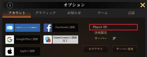 ★Player ID確認方法