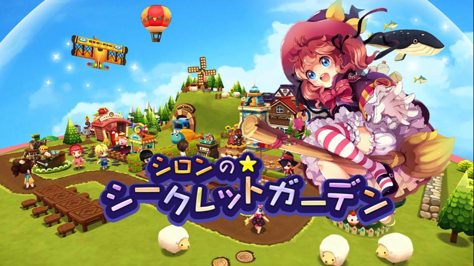 『シロンのシークレットガーデン』配信開始のお知らせ : GAMEVIL Inc. 日本公式ブログ