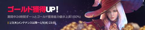 180102_gold960_jp
