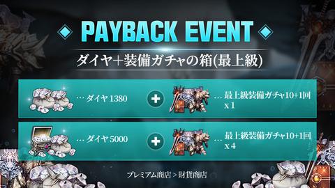 payback_b