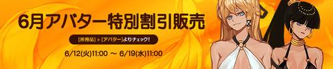 (소)180601_특별아바타_jp