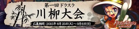 ds川柳大会バナー01