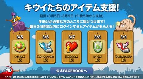 KW_DailyLogin_banner2_JAP