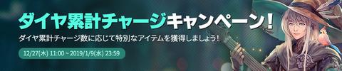 181226_dia_960_jp