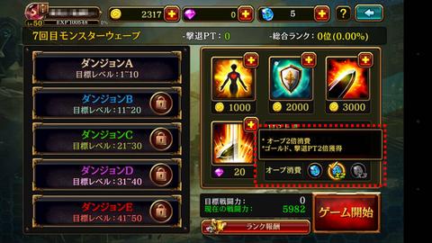 0813_monsterwaveX2