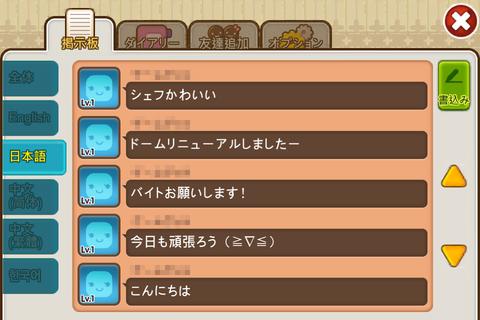 日本語掲示板_名前モザイク