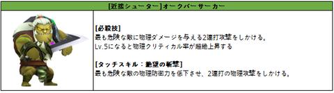 오크버서커_jp