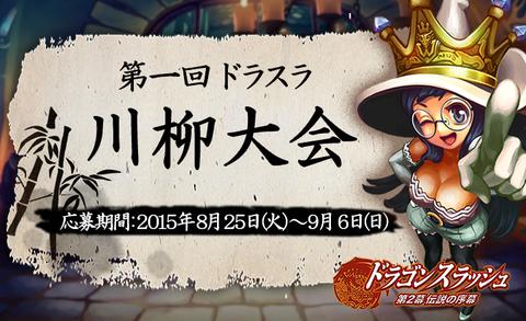 ds川柳大会バナー02