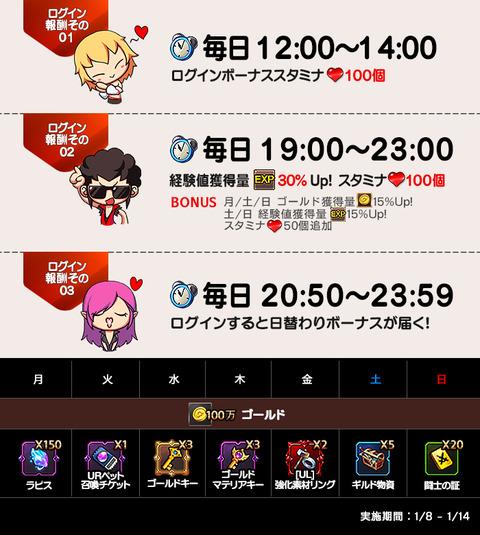 (NEW)핫타임_180102_jp