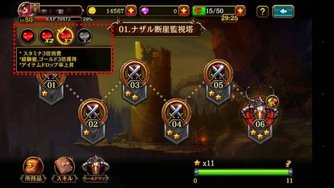 0813_stageX3