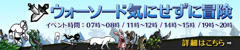 cw_adventure_2_960_200