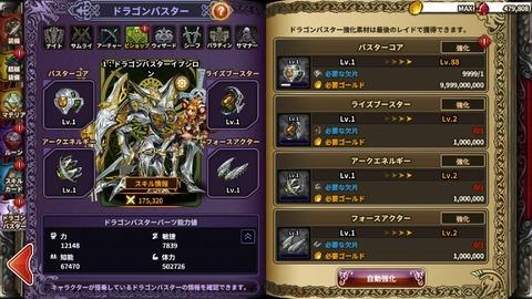 Screenshot_20190520-114943_Dragon Blaze