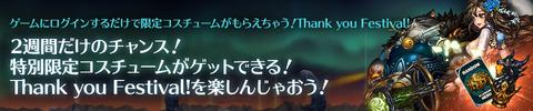 thx_960_jp