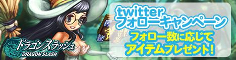 ds_twitterheader_follow_blogs