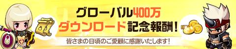 400_jp