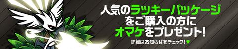 (シメ)160720_jp