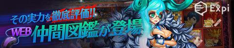 DS_EXPI900_170719