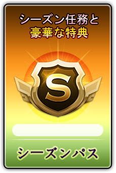 season_pass_title (jp)