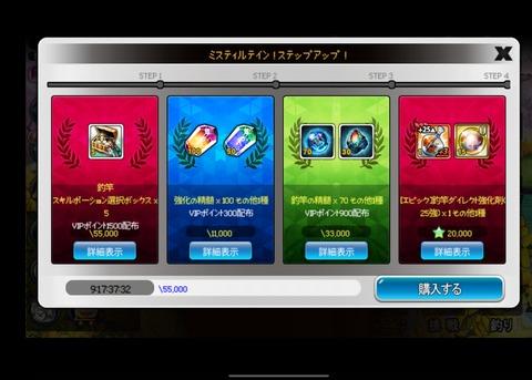 Screenshot_20210323-172228_Fishing Superstars