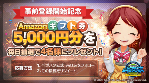BSS_Campaign_0716