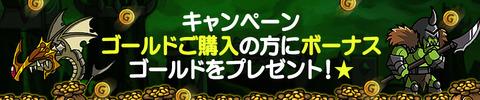 161125_gold_jp