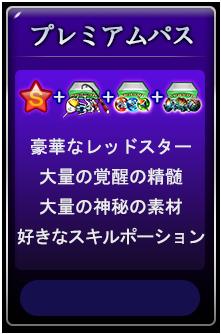 season_pass_0 (jp)