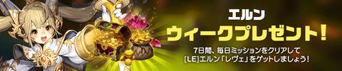 elw_960_jp