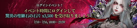 0710_event_S_jp