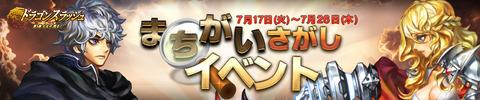 DS_machigai_960_180723