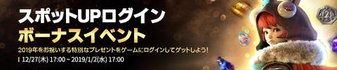 181226_login_960_jp