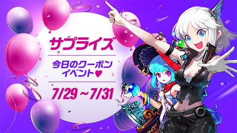 surprisecoupon_800_jp