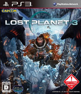 afibox_lostplanet3ps