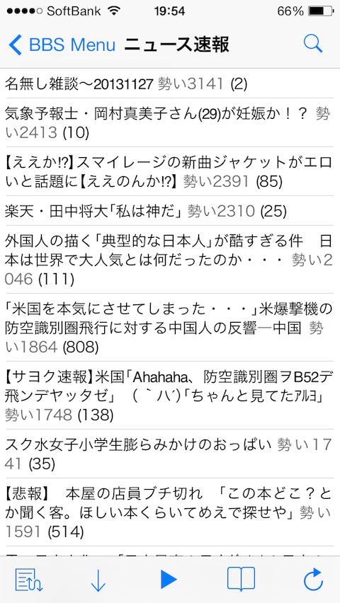 iPhoneの人気2chアプリ『BB2C』...
