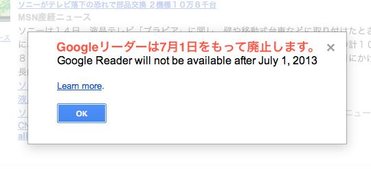 Googleリーダー終了