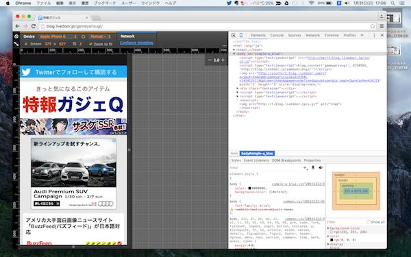 Chromeデベロッパーツール3