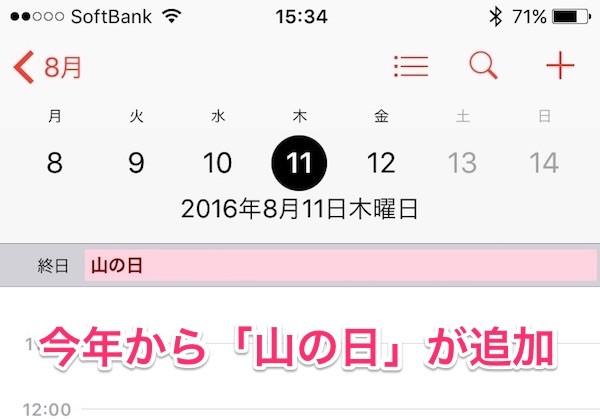 山の日iPhoneカレンダー 特報ガジェQ : 【朗報】今年から祝日「山の日(8/11)」が追加
