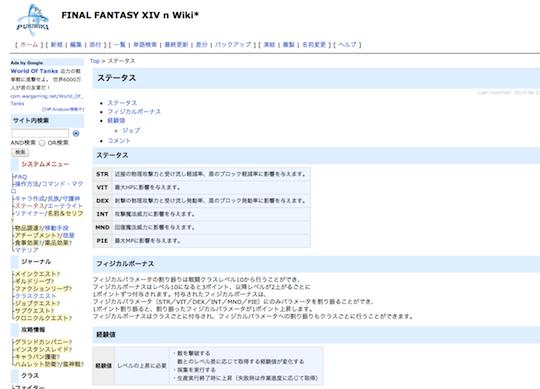 FF14wiki