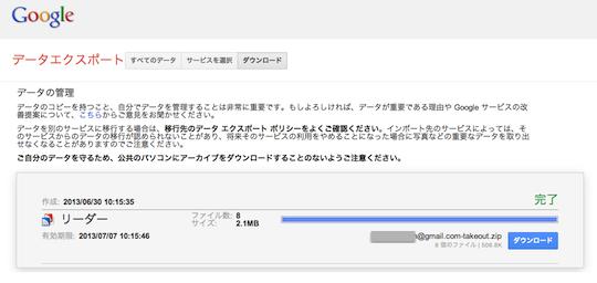 Googleリーダー_エクスポート開始