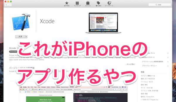 Xcodeインストール