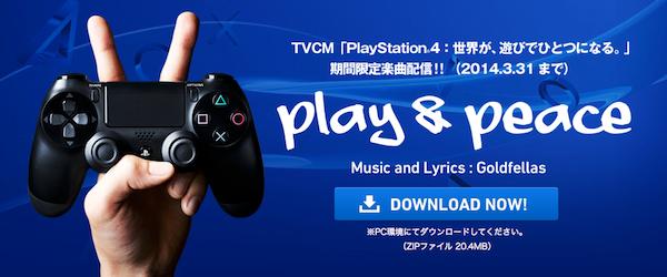 PS4CMソング
