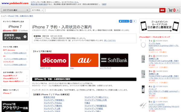 iPhone7ヨドバシカメラ