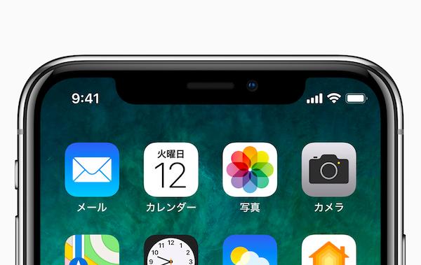 iPhoneXノッチ