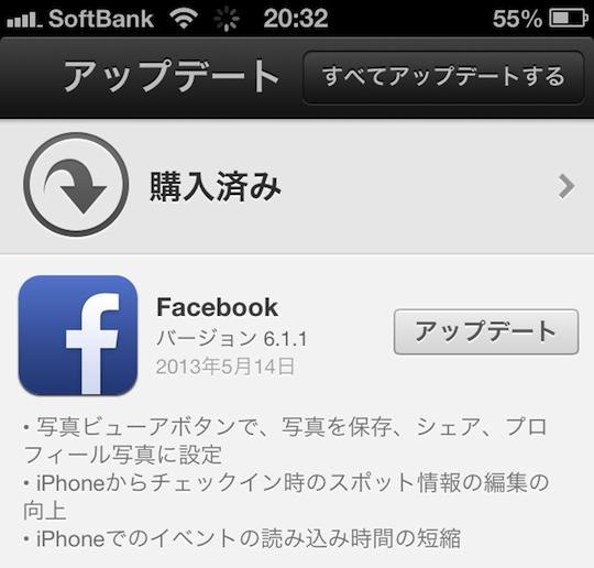 Facebook幻のアイコンアップデート
