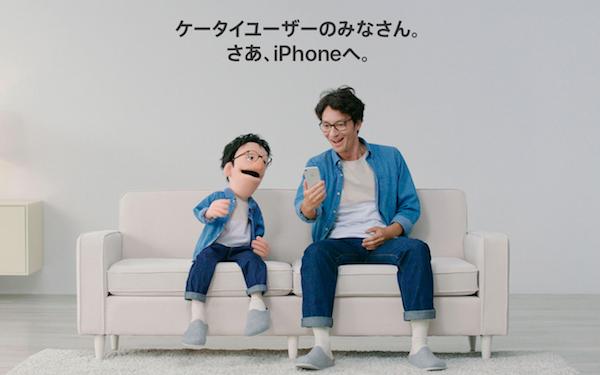 iPhoneガラケー