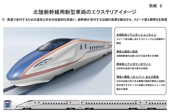 北陸新幹線E7系仕様
