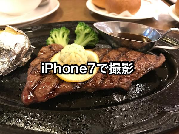 IMG_3394ステーキ