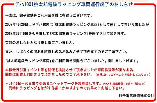 桃太郎電鉄ラッピング終了のお知らせ